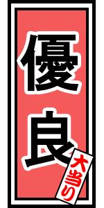 evaluation_banner
