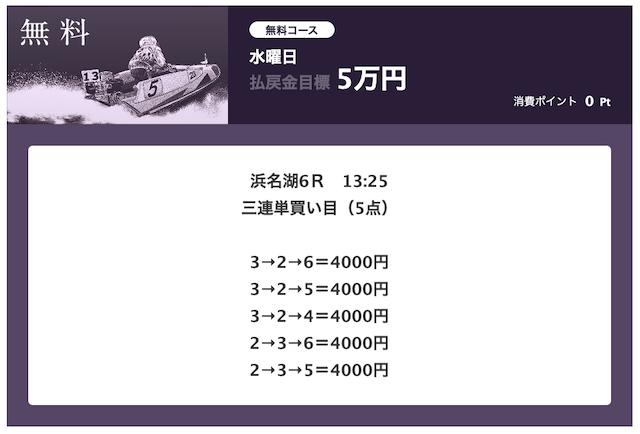 必勝モーターボートの無料予想2019/09/25