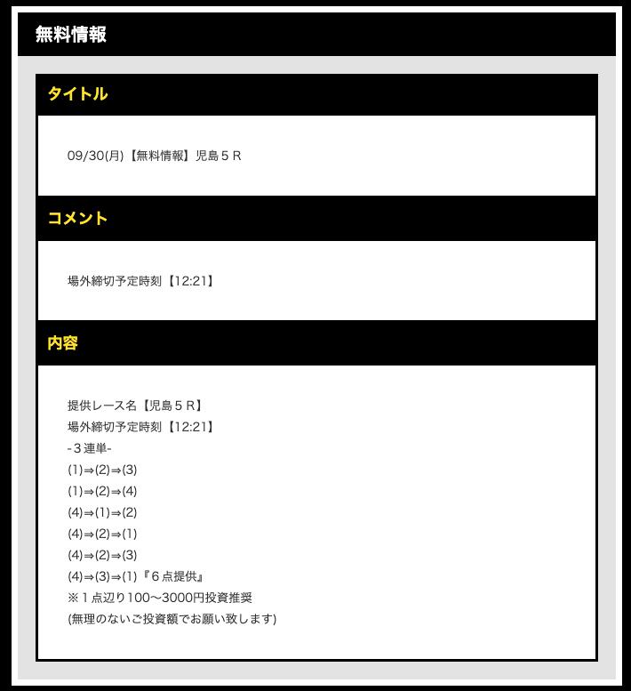 ボートテクニカルの無料予想2019/09/30