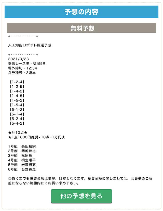 競艇ライフ2021年03月23日無料予想
