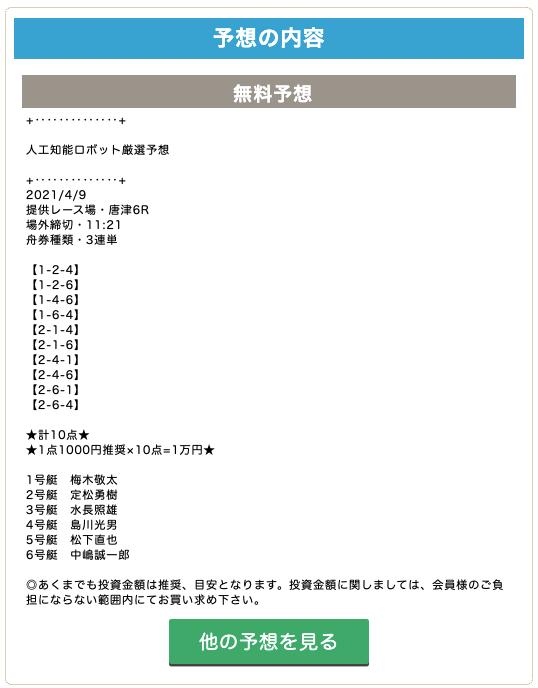 競艇ライフ2021年04月09日無料予想