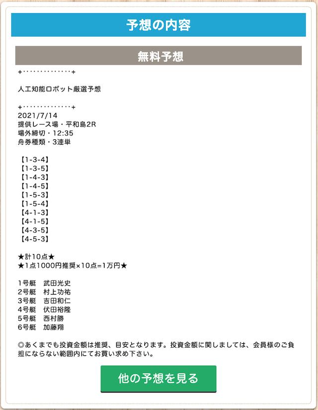 競艇ライフ2021年07月14日無料予想