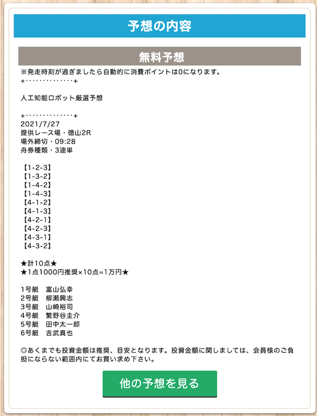 競艇ライフ2021年07月27日無料予想