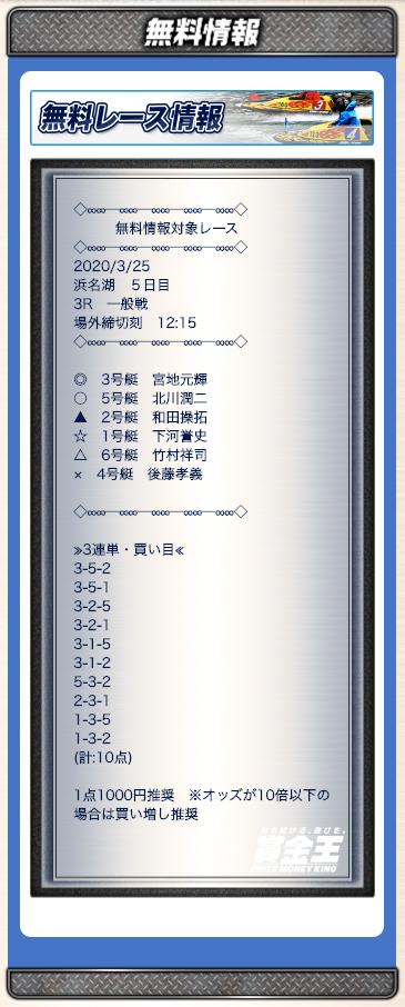 賞金王03月25日無料予想