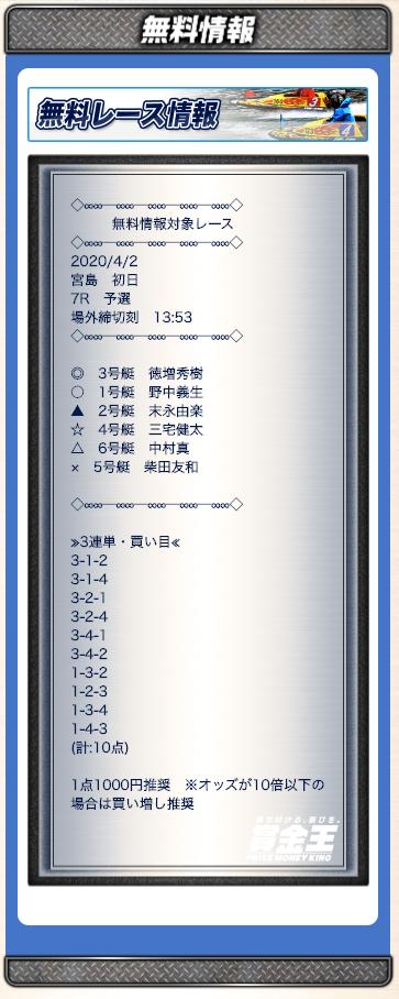 賞金王04月02日無料予想