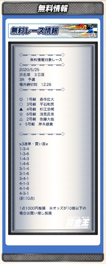 賞金王05月25日無料予想