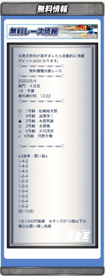 賞金王08月04日無料予想
