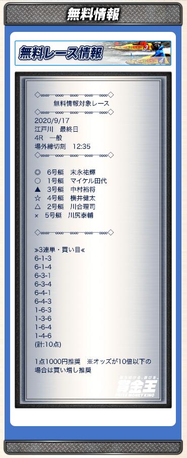 賞金王09月17日無料予想