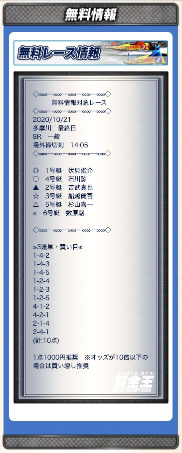賞金王2020年10月21日無料予想