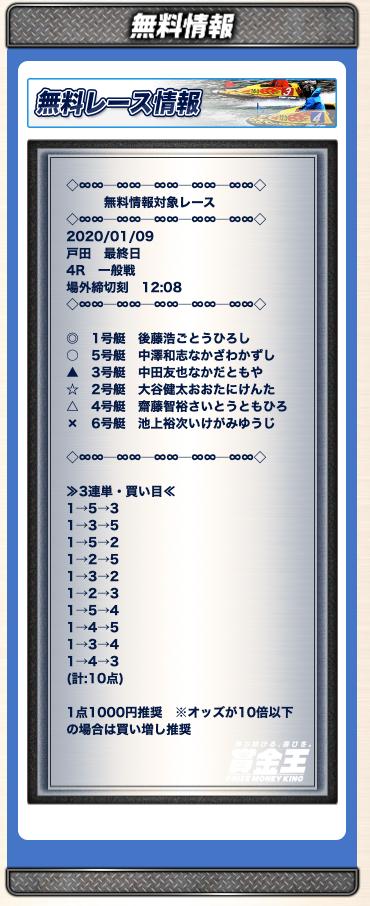 賞金王01月09日無料予想
