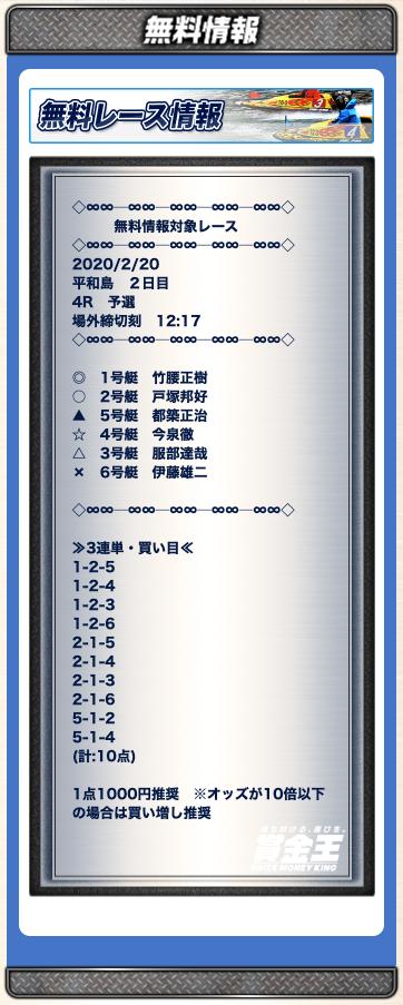 賞金王02月20日無料予想