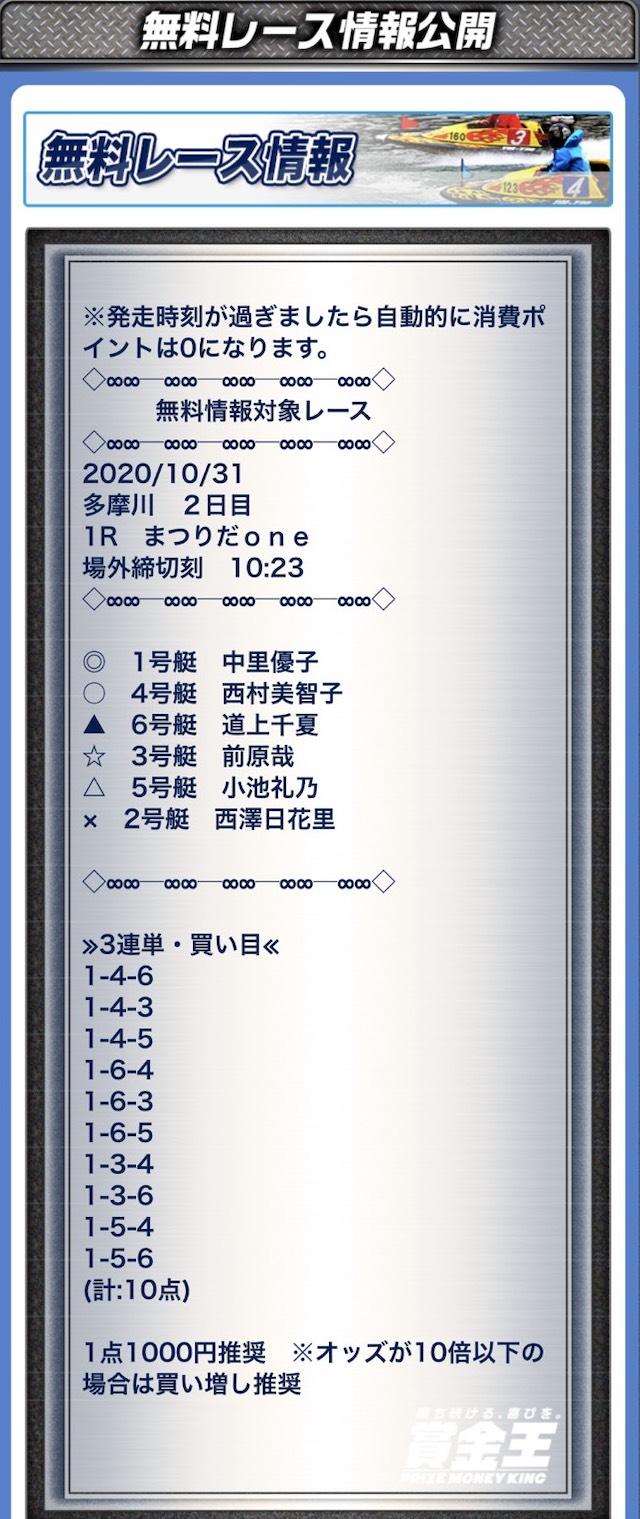 賞金王 2020年10月31日無料予想