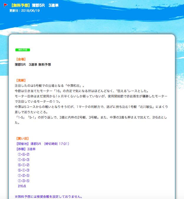 競艇ウェーブの無料予想2018/06/19