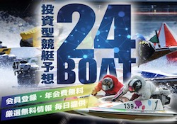 24ボートのサムネイル