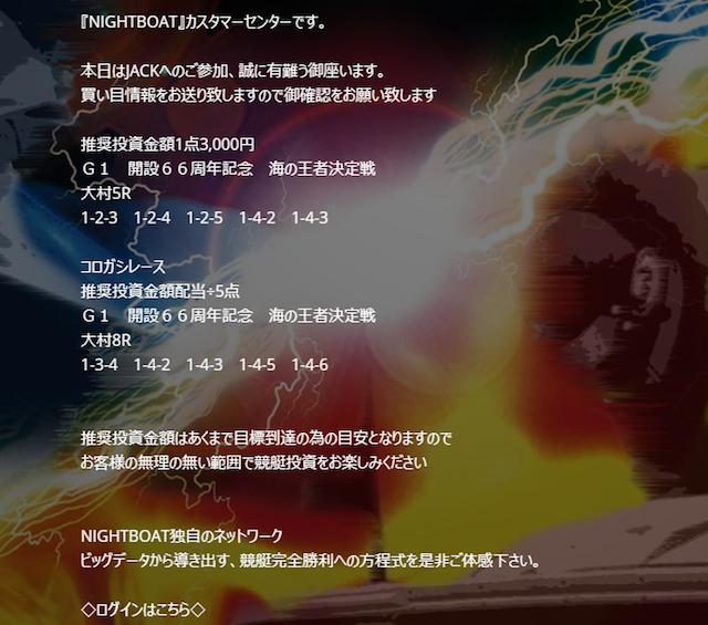 ナイトボートの有料予想2019/03/26