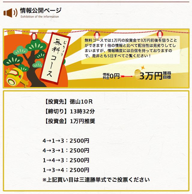 宝船の無料予想2018/07/18