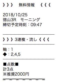 黒舟の無料予想2018/10/25_1