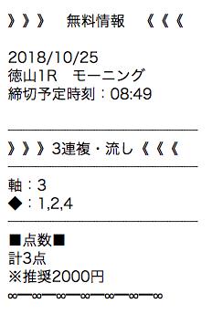 黒舟の無料予想2018/10/25