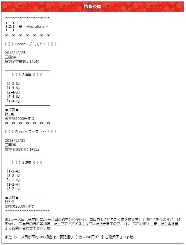 黒舟の有料予想2018/12/25