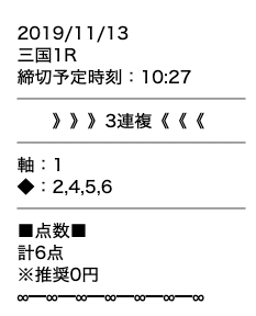 黒舟11月13日無料予想