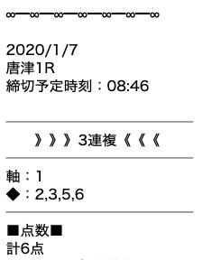 黒舟1月7日無料予想