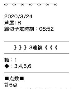 黒舟03月24日無料予想