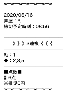 黒舟06月16日無料予想