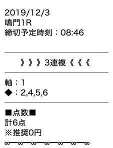 黒舟12月03日無料予想