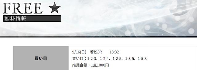 競艇RITZの無料予想2018/09/16