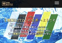 競艇RITZのサムネイル
