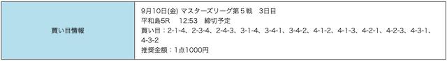 競艇研究エース9月10日無料予想