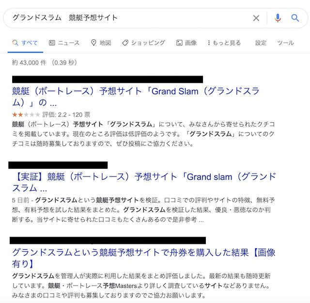 グランドスラムの検索エンジンの結果