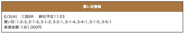 激船06月03日無料予想