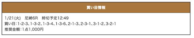 激船01月21日無料予想