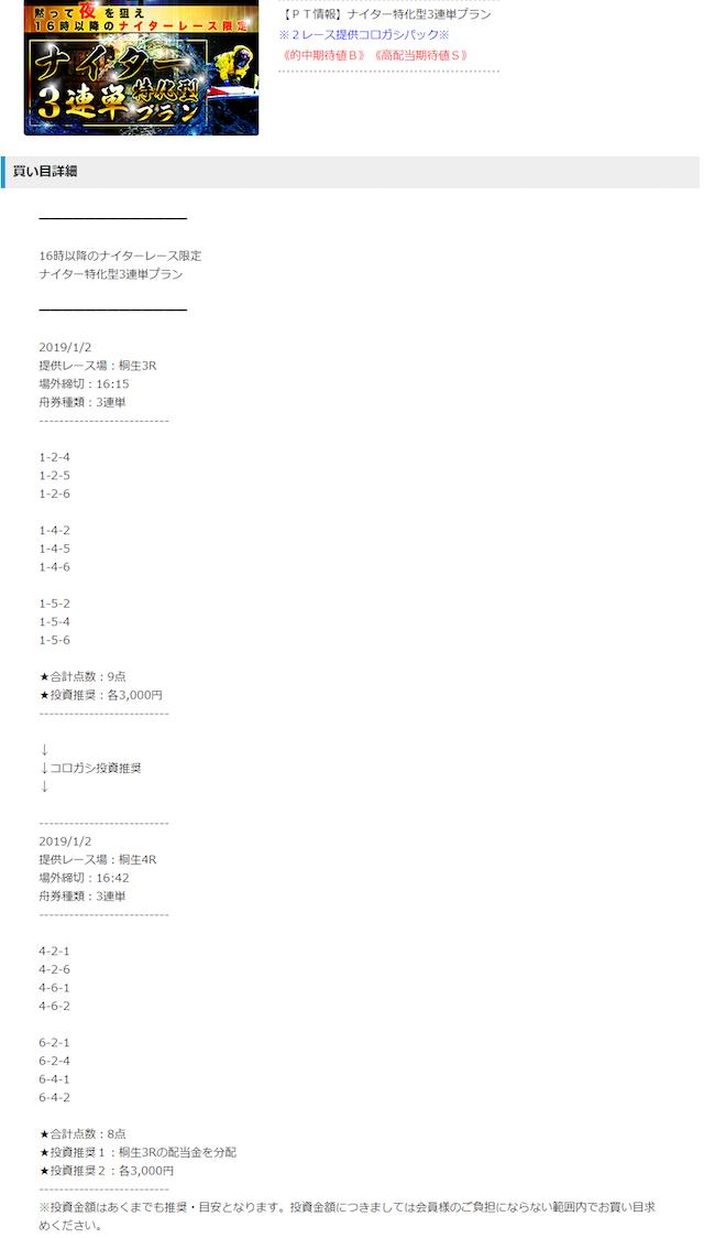 インサイドの有料予想2019/01/02