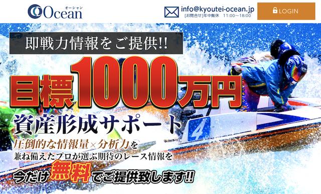OCEAN0193