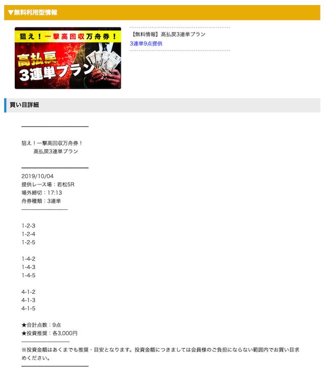 インサイドの無料予想2019/10/04