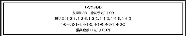 競艇部屋12月23日無料予想