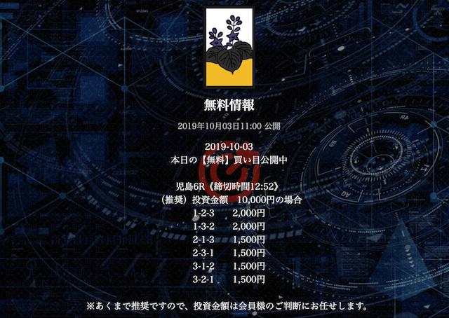 花舟の無料予想2019/10/03