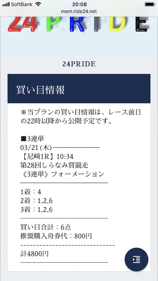 ライドの有料予想2019/03/21