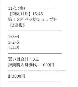 RIDE無料予想2019年11月01日結果