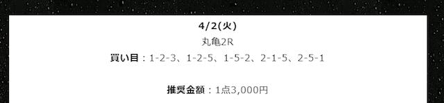 トリプルタイムの有料予想2019/04/02