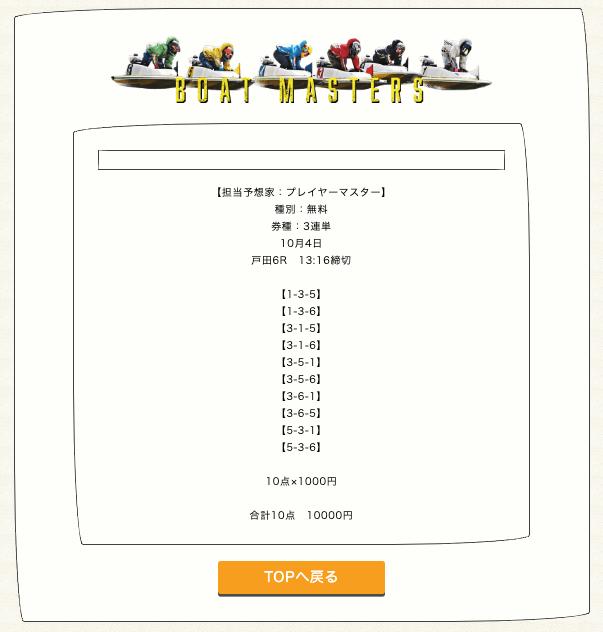 ボートマスターズの無料予想2019/10/04