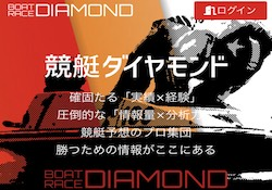 競艇ダイヤモンドのサムネイル