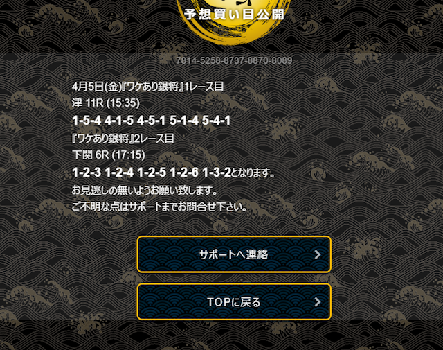 舟王の有料予想2019/04/05