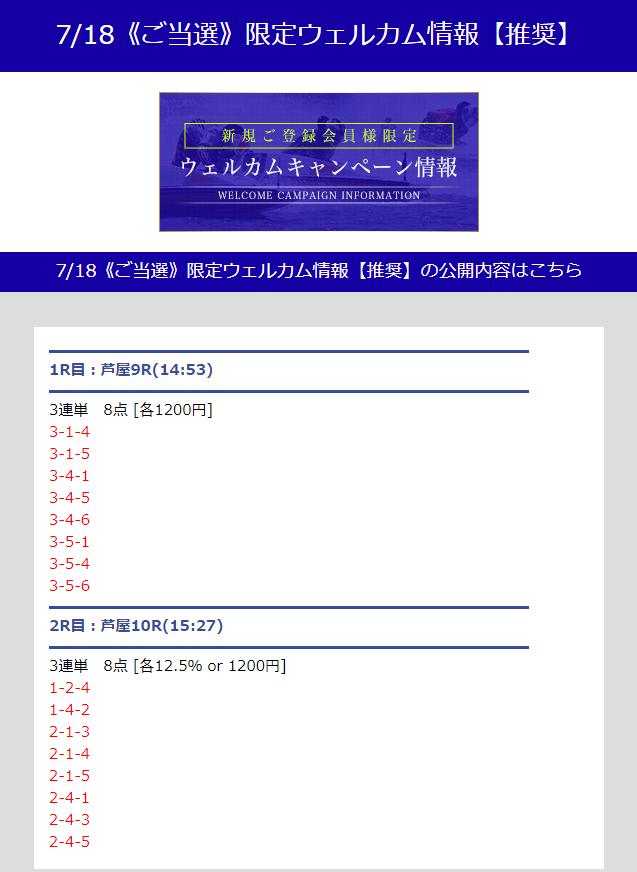 PITの有料予想2019/07/18