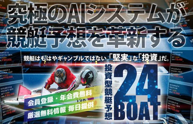24boat654