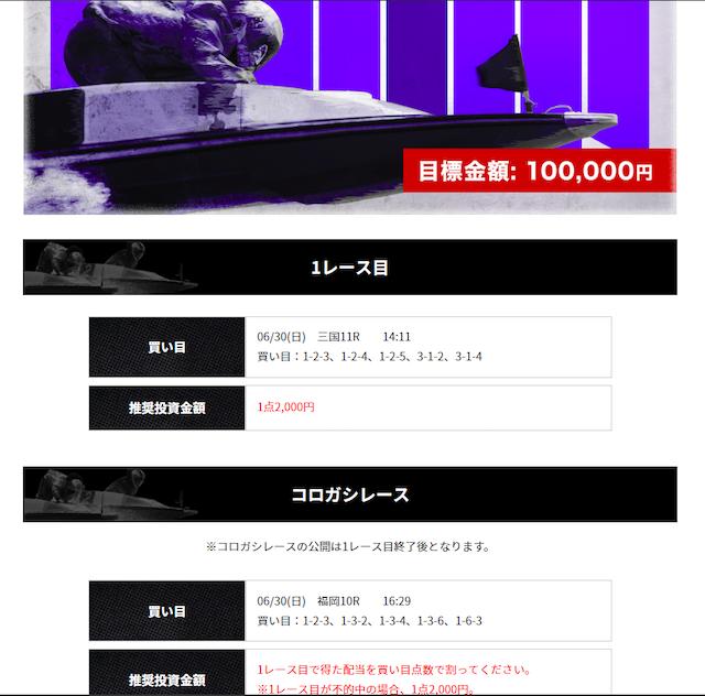 競艇LINERの有料予想2019/06/30