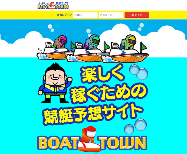 boattown001