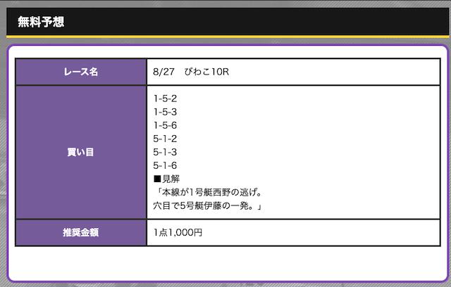 oniatsu0827